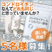 「【30日分を5名様に】コンドロイチンなんてどれでも同じと思っていませんか?《コンドロイチンA+リカバリー酵母》で違いを実感!」の画像、日本予防医薬株式会社のモニター・サンプル企画