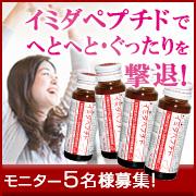 「疲労対策にはこれしかない★イミダペプチド30mL×20本(5360円)を5名様」の画像、日本予防医薬株式会社のモニター・サンプル企画