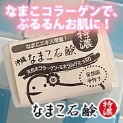 なまこ石鹸・特濃商品ページ