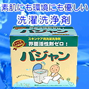 界面活性剤ゼロ、人にも環境にも優しい洗剤 バジャン