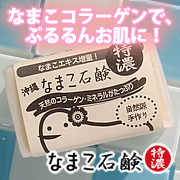 沖縄なまこ石鹸・特濃