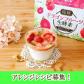 【Instagram投稿】アレンジレシピ募集!しゅわしゅわ微炭酸の酵素ドリンク♡/モニター・サンプル企画