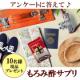 【アンケートイベント】元気をサポートするもろみ酢サプリ現品プレゼント!