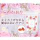 【アンケートイベント】ばらの香りのフレグランスサプリプレゼント♪/モニター・サンプル企画
