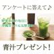 【アンケートイベント】沖縄生まれの青汁プレゼント♪/モニター・サンプル企画