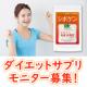 痩せたい方必見★ダイエットサプリの長期モニター募集!/モニター・サンプル企画