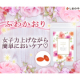 Instagram投稿10名様♡ばら色フレグランスサプリで女子力アップ