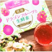 【インスタ投稿】しゅわっとピンク色の酵素ドリンク♡琉球 ドラゴンフルーツと生酵素 モニター募集!