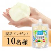 「【ブログ投稿】さっぱり、うるおう!ビタミンカラーの泥洗顔で毛穴対策♪【現品プレゼント】」の画像、株式会社しまのやのモニター・サンプル企画