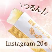 【インスタ投稿】新商品の美容食♡コンブチャゼリーのモニター募集!