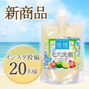 「【顔出しモニター20名様】新商品!ビタミンカラーの泥洗顔で毛穴対策♪」の画像、株式会社しまのやのモニター・サンプル企画