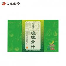 株式会社しまのやの取り扱い商品「琉球青汁」の画像