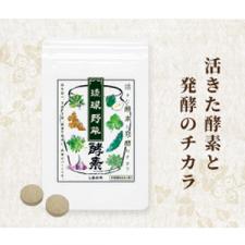 株式会社しまのやの取り扱い商品「琉球野草酵素」の画像