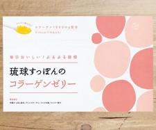 株式会社しまのやの取り扱い商品「琉球すっぽんのコラーゲンゼリー」の画像