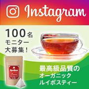 ★オーガニック・プレミアム・ルイボスティー 現品100名様!大募集!!