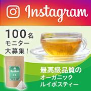 「日本茶製法★オーガニック生葉(ナマハ)ルイボスティー 現品100名様!大募集!!」の画像、株式会社TIGERのモニター・サンプル企画