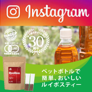 オーガニック・プレミアム・ルイボスティー★ペットボトル用ティーバッグ モニター100名様!大募集!!