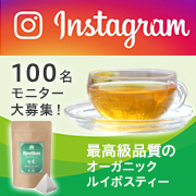 日本茶製法★オーガニック生葉(ナマハ)ルイボスティー 現品100名様!大募集!!
