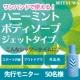 イベント「【新商品☆先行モニター】時短シャワーに爽快ボディソープ☆ハニーミントボディソープ」の画像