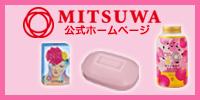 ミツワ石鹸株式会社