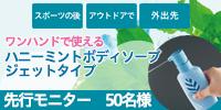 【新商品☆先行モニター】ワンハンドで使える!ジェット泡のハニーミントボディソープ