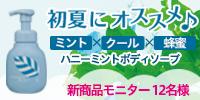 【発売前☆先行モニター募集!】オールシーズン使える!クールタイプのボディソープ