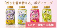 【発売記念!】香りの着せ替えボディソープ4種+専用ポンプモニター募集!