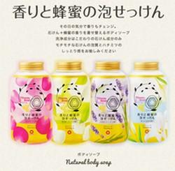ミツワ石鹸株式会社- 香りの着せ替えボディソープ4種 -