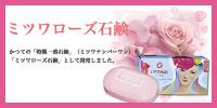 ミツワ石鹸株式会社- ローズ石鹸 -