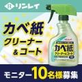 【リンレイ】『カベ紙クリーナー&コート 400ml』/モニター・サンプル企画