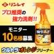 【リンレイ】プロ推奨の強力洗剤!!『ウルトラオレンジクリーナー』