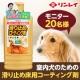 【リンレイ】ペット用 室内犬のための『滑り止め床用コーティング剤』