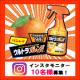 イベント「人気の天然成分!オレンジオイル配合の万能洗剤『ウルトラオレンジクリーナー』」の画像