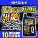 【リンレイ】『洗うだけでWAX 黒艶シャンプー 純黒の艶プラス』
