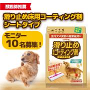 【インスタ動画投稿】獣医師も推奨!室内犬の足腰を守る『滑り止め床用コーティング剤 シートタイプ』モニター募集!