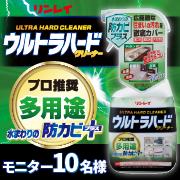 プロ推奨の超強力洗剤!これ一本で住まいの汚れを徹底的にカバー!『ウルトラハードクリーナー 多用途』 モニター募集