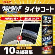 驚異の高性能タイヤコーティング!『ウルトラハードコーティング タイヤ用』モニター募集