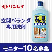 「【リンレイ】汚れをしっかり落とす!『玄関ベランダ専用洗剤』」の画像、株式会社リンレイのモニター・サンプル企画