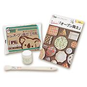 株式会社リンレイの取り扱い商品「オーブン陶土セット『Basic』」の画像