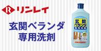 リンレイ 玄関ベランダ専用洗剤 1L