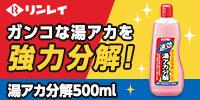 リンレイ 湯アカ分解 500mL