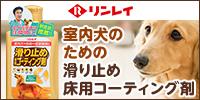 ペット用床ワックス 『滑り止め床用コーティング剤』