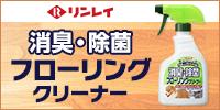 リンレイ 消臭・除菌フローリングクリーナー