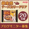 【20名様モニター募集】新商品 明治「銀座焼チーズカリードリア」/モニター・サンプル企画