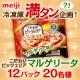 イベント「冷凍庫満タン(?!)企画!こだわりピッツェリアマルゲリータ12パックモニター」の画像