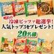 イベント「明治の冷凍ピッツァ総選挙!人気トップ3をプレゼント!」の画像