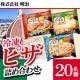 イベント「【株式会社明治】冷凍ピザ詰め合わせを20名様にプレゼント!」の画像