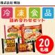 イベント「【株式会社明治】冷凍食品詰め合わせセットを20名様にプレゼント!」の画像