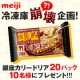 イベント「冷凍庫崩壊(?!)企画!銀座カリードリア20パック、10名様にプレゼント!!!」の画像