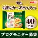 イベント「【40名様モニター募集】新商品 明治「4種のチーズピッツァ」」の画像